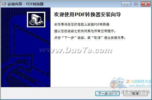PDF转换器下载