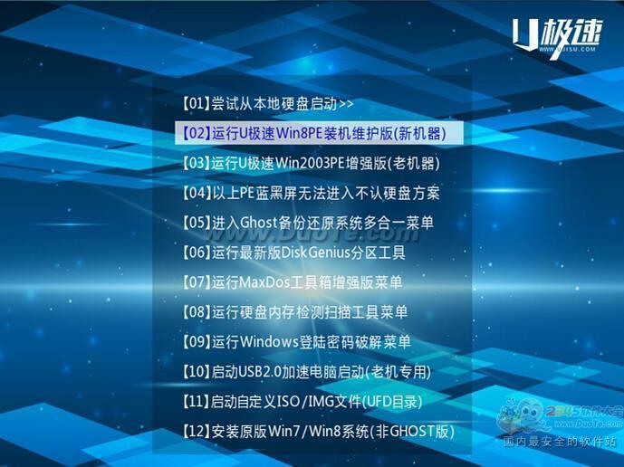 U极速U盘启动制作工具下载
