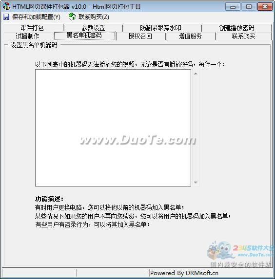 HTML网页课件打包器下载