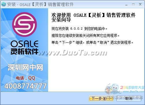 Osale灵析服装销售管理软件下载