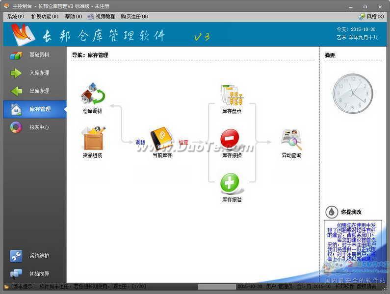 长邦仓库管理软件下载