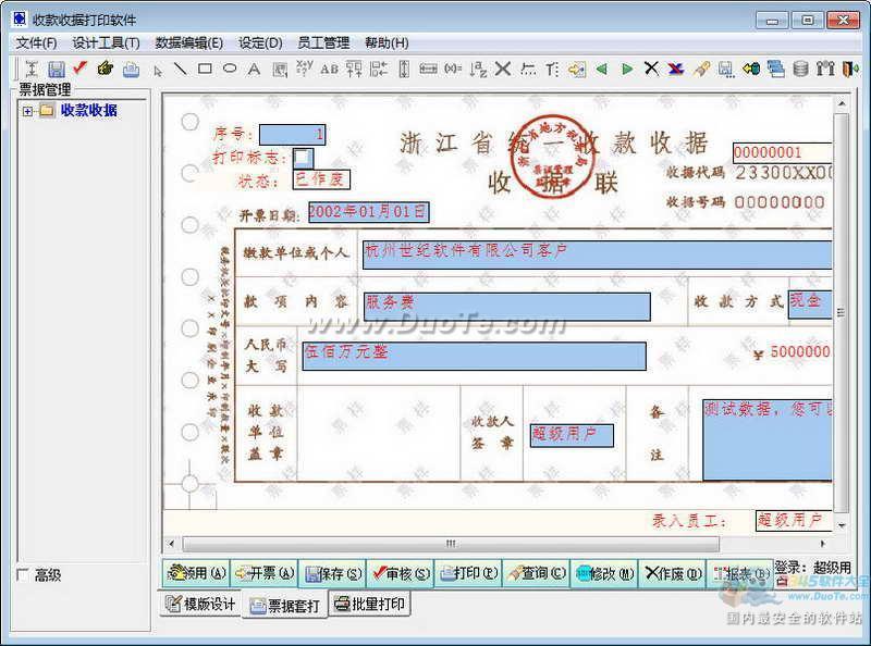 收款收据打印软件下载