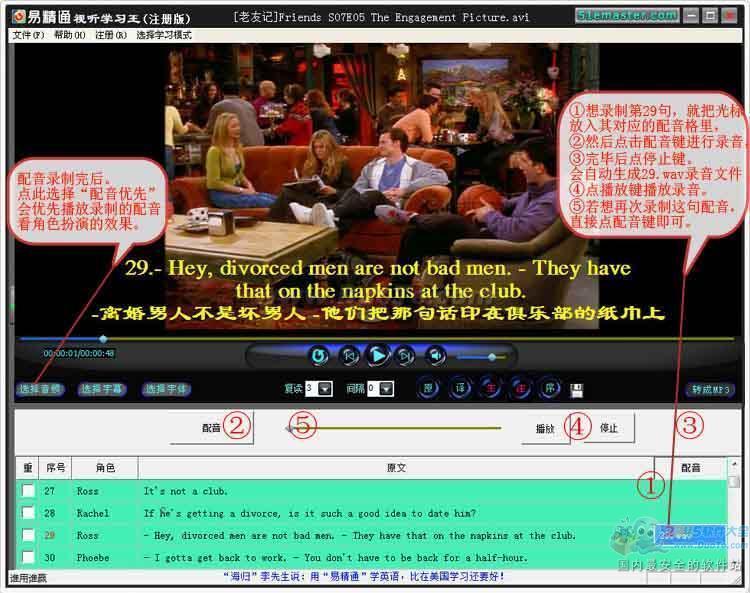 易精通看电影学英语软件下载