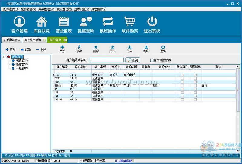领智汽车配件销售管理系统下载