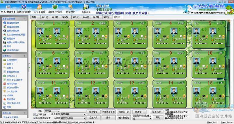 云蛇比赛编排 积分编排软件下载
