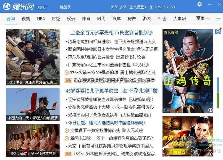 腾讯网迷你版下载