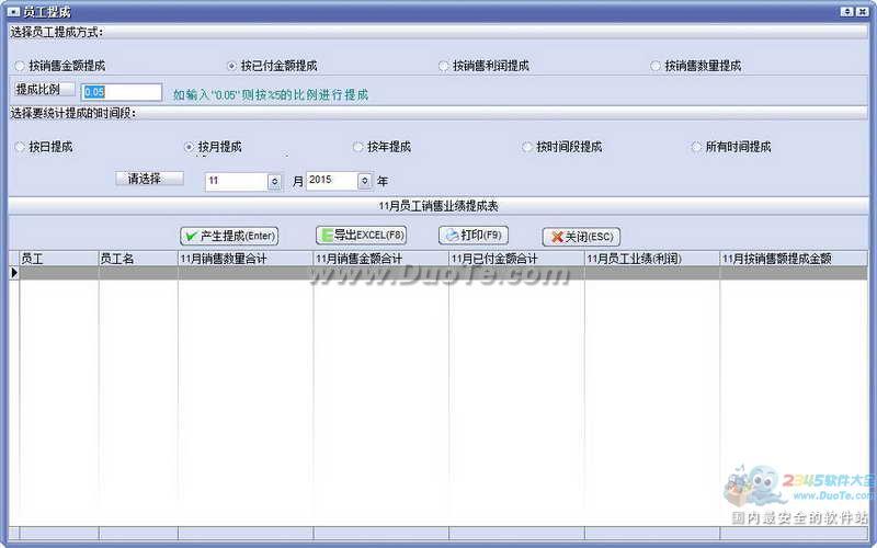 商品销售管理软件下载