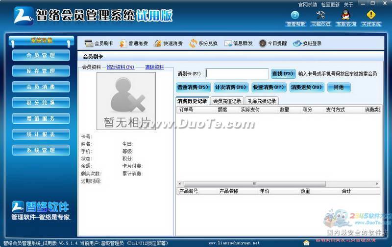 智络会员管理系统下载
