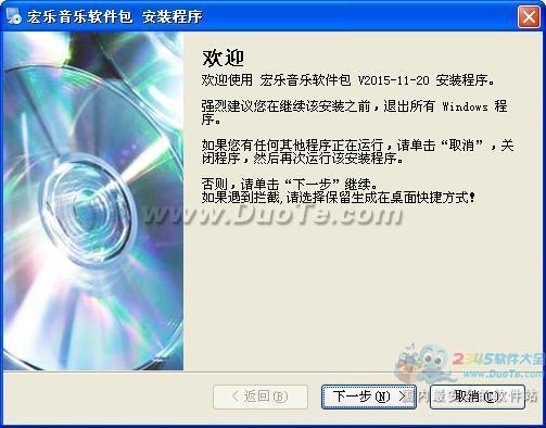 宏乐音乐软件包下载