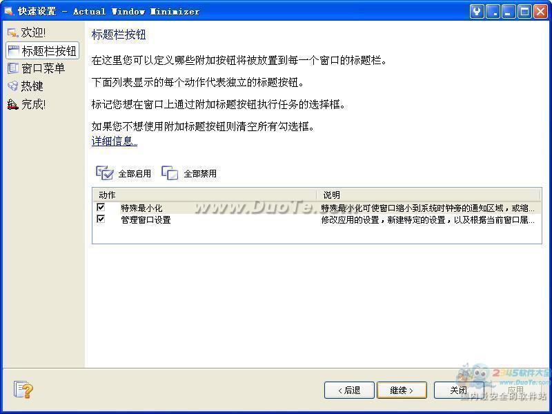 Actual Window Minimizer (自动最小化窗口)下载
