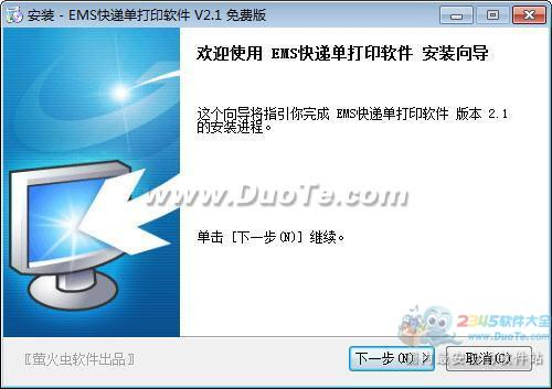 EMS快递单打印软件下载