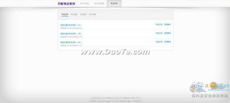 方配在线考试系统(FPExam)下载