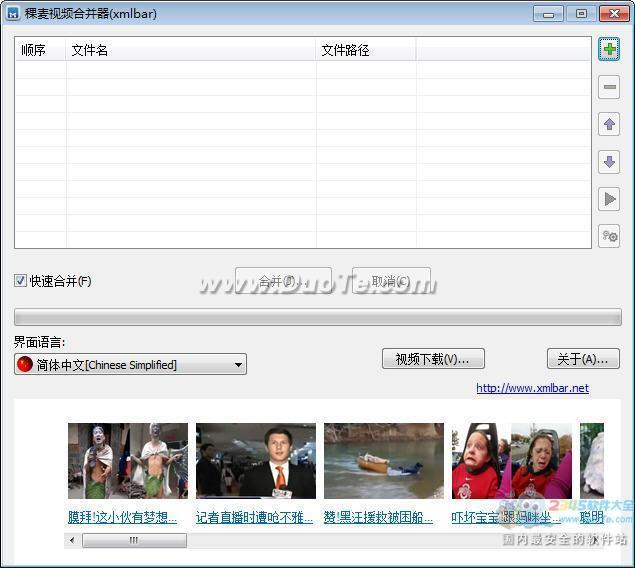 稞麦视频合并器(xmlbar)下载