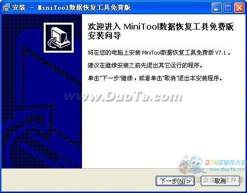 MiniTool数据恢复工具免费版下载