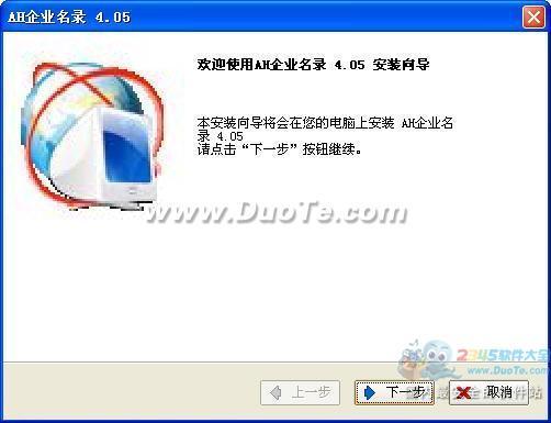 AH企业名录(上海佐手软件)下载