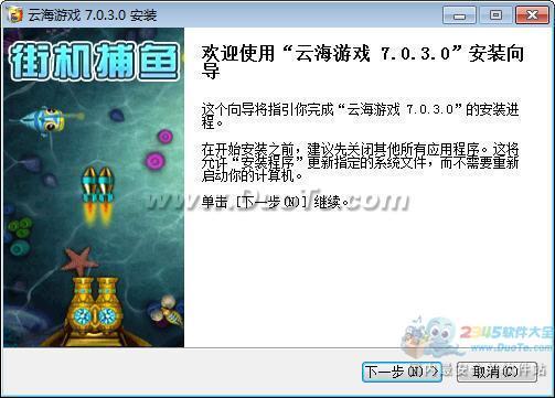 云海游戏中心下载