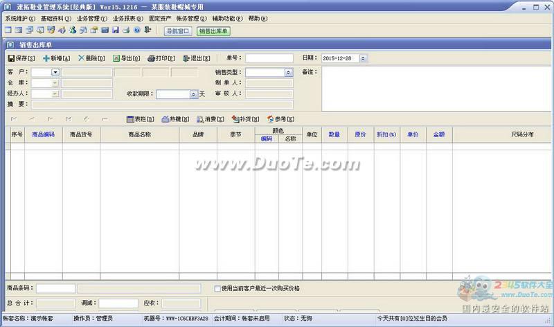 速拓鞋业管理系统软件下载