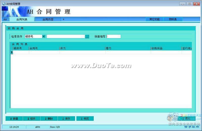 AH合同管理软件(佐手合同管理)下载