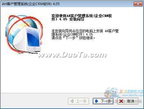 AH客户管理系统(企业CRM软件)下载