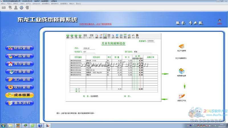东龙工业成本核算系统下载