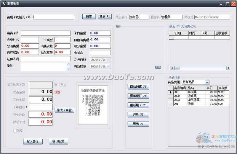 会员管理系统 豪华版下载