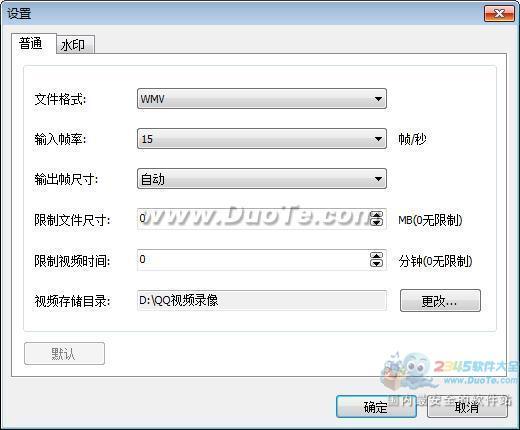 多功能QQ视频录像软件下载