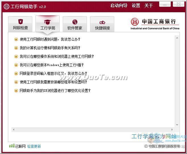 中国工商银行网银助手下载