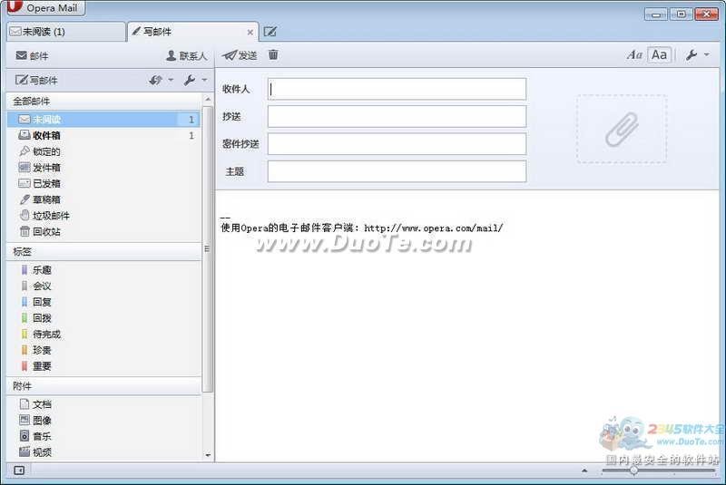 Opera Mail下载