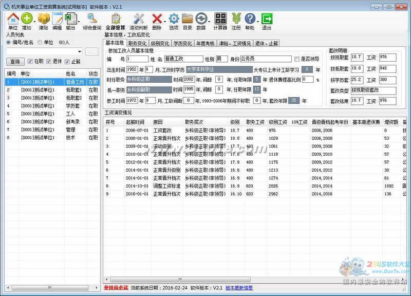 机关事业单位工资测算系统下载