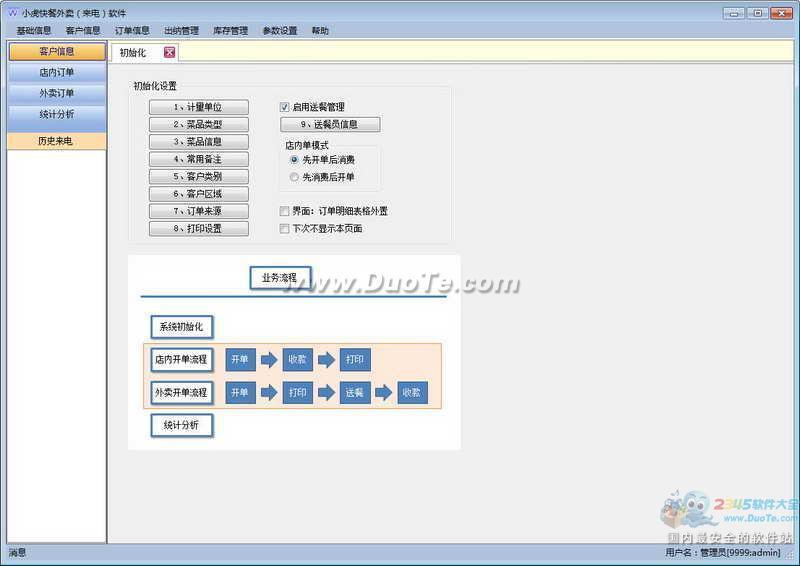 小虎快餐外卖来电管理软件下载