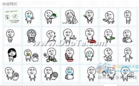 八六版金馆长QQ表情包下载