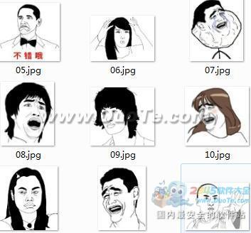 暴走漫画名人脸表情包下载