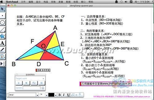 几何画板 mac版下载