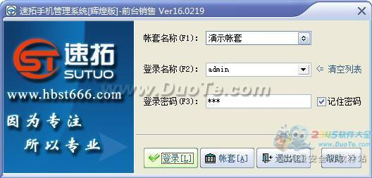 速拓手机管理系统软件下载