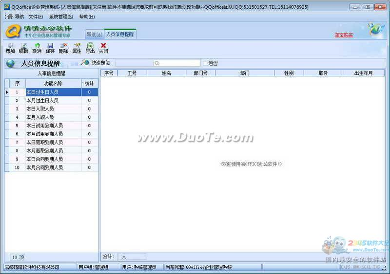 QQoffice办公软件下载