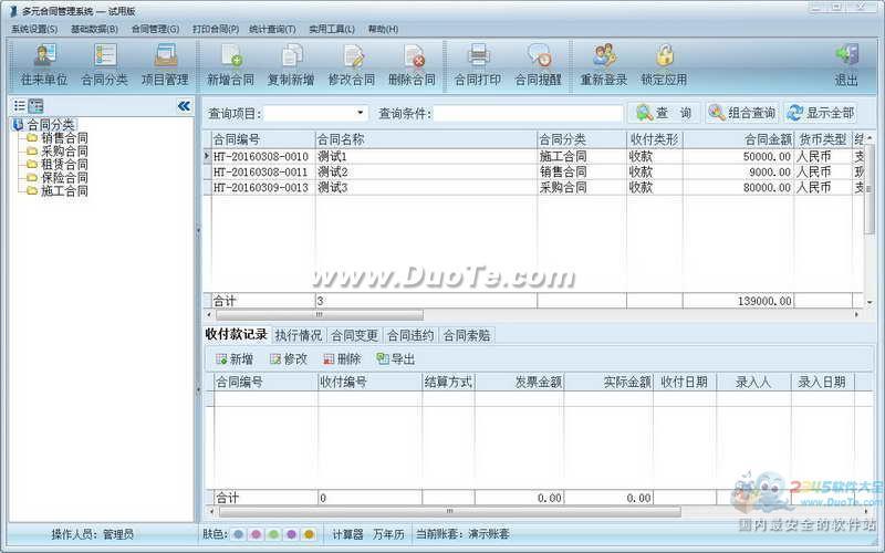 多元合同管理系统下载