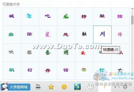 可爱的美少女QQ字体 1.0下载