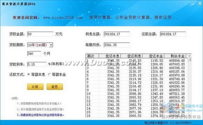 商业贷款计算器2016下载