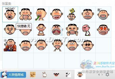 张富贵QQ表情包 1.0下载