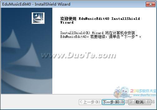EduOffice音乐教学备课软件下载
