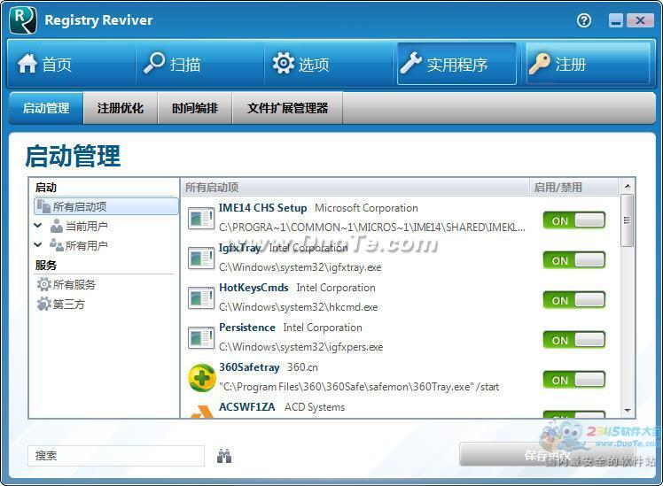 系统修复优化(Registry Reviver)下载