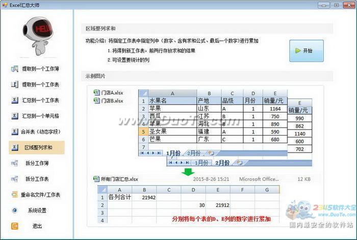 Excel汇总大师下载