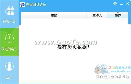 云屋网络视频会议系统下载