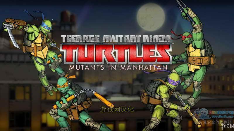 忍者神龟:曼哈顿突变体下载