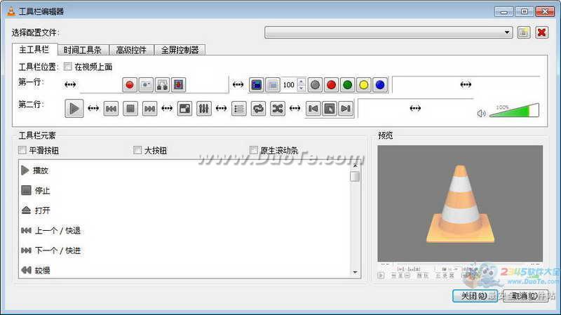 VLC Media Player下载