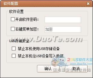 超凡文件夹加密软件下载