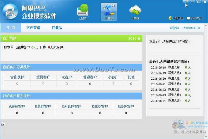 卓讯企业名录搜索软件下载