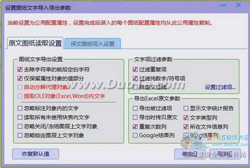 DWG图纸文本翻译器下载