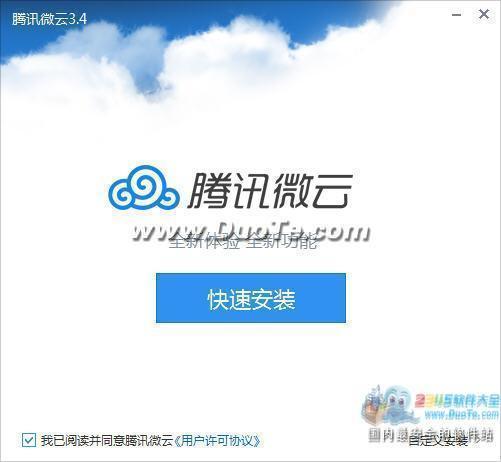 微云 For Mac下载