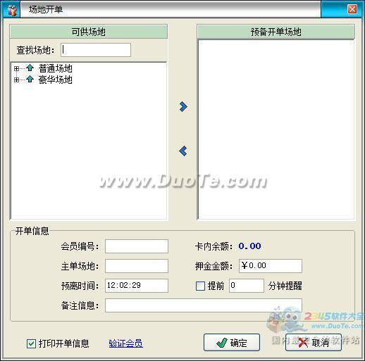 天意乒乓球馆管理系统下载